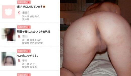 【名古屋】普通の会社員が出会い系でパンツスーツOLをセフレにした話