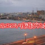 新潟でエロい夜遊び!スレンダー美人OLとのセックス体験談