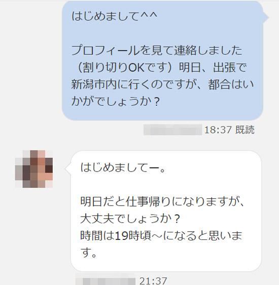 PCMAXのメッセ