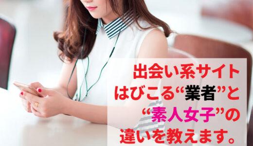 【エロ写メあり】ハッピーメールの素人と業者の見分け方!