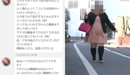 出会い系で「最初だけ2万円」女の正体とは?実際に体験したw