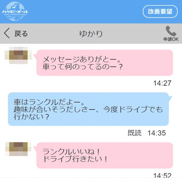 ゆかりからの返信