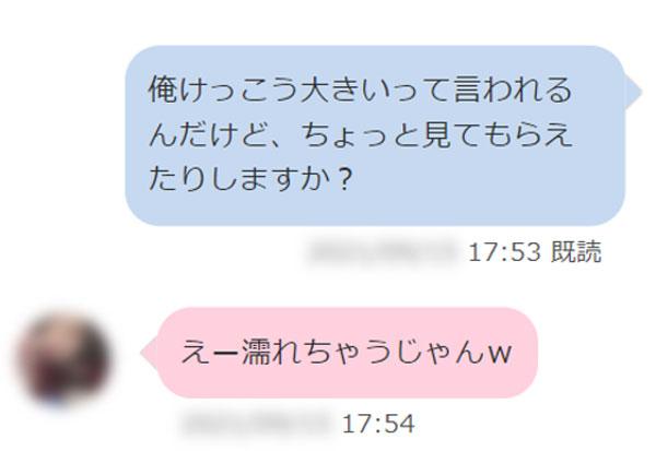 チンコが好きそうな女性とのメッセ2
